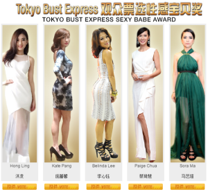 "Screengrab of the ""Tokyo Bust Express Sexy Babe Award"" from the Star Awards website (http://tv.toggle.sg/en/channel8/shows/star-awards-2015/onlinevoting/tokyobust)."